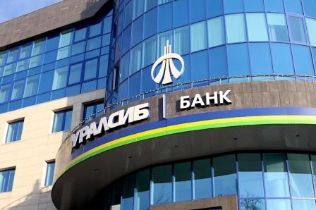 Кредит малому бизнесу по банка УралСиб