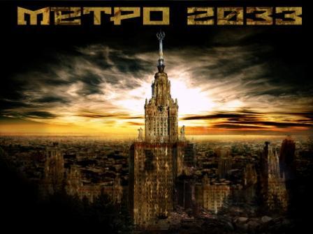 Вселенная «Метро 2033