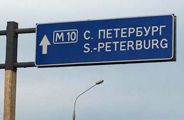 Дорожные знаки в СПб