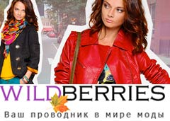 Wildberries: скидки